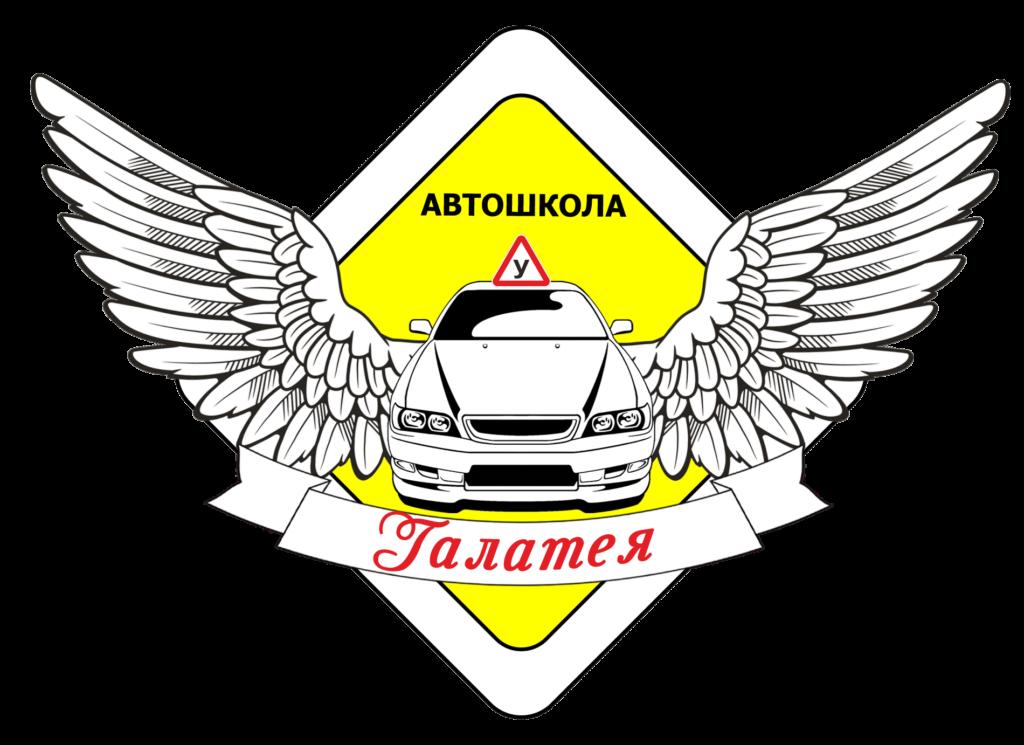 Автошкола Галатея