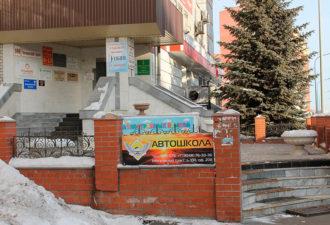 Автошкола на Московском тракте